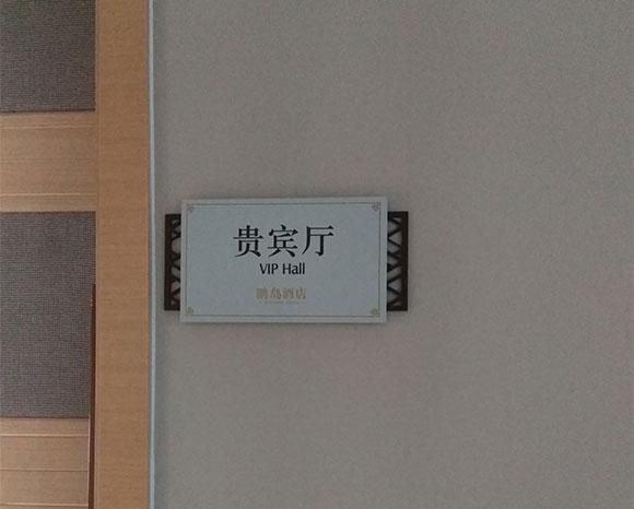 西安标识导视标牌设计